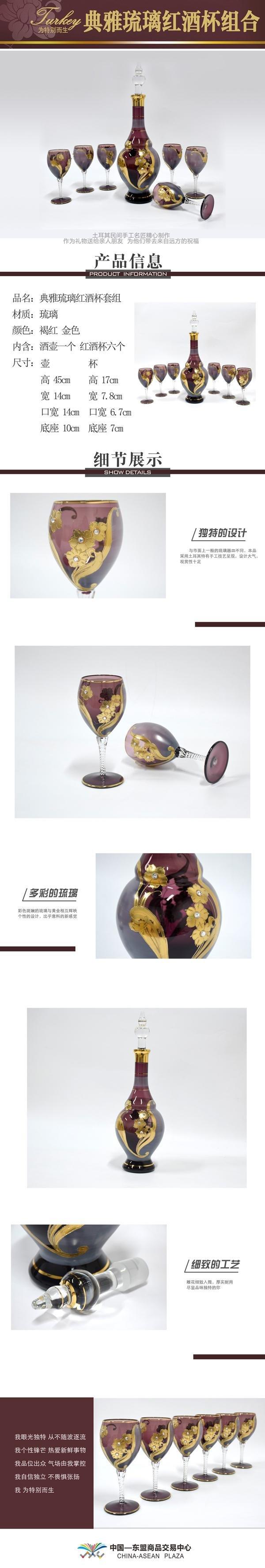 【土耳其】典雅镶钻琉璃红酒杯套组图片一