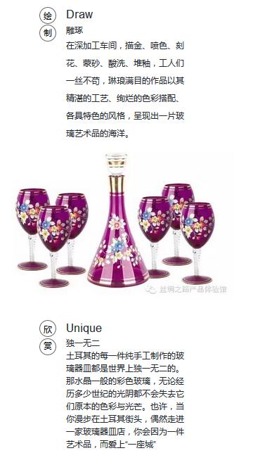 【土耳其】琉璃红酒杯套组08图片五
