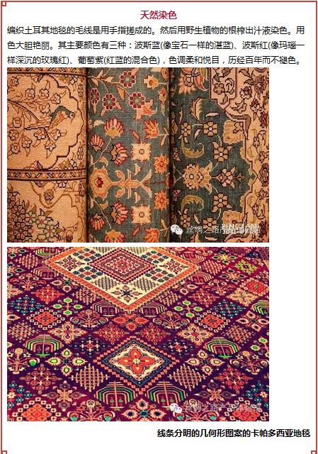 【土耳其】地毯图片三