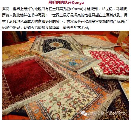 【土耳其】地毯 棉质图片四