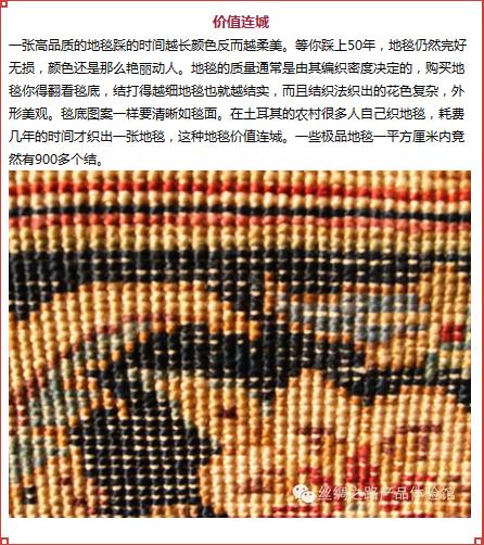 【土耳其】地毯 棉质图片七