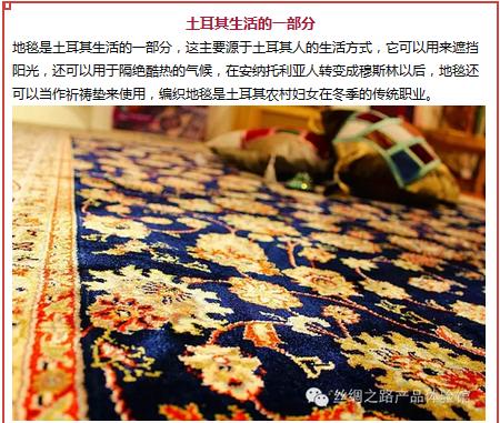 【土耳其】地毯 丝质图片七