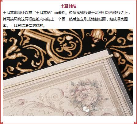 【土耳其】地毯 丝质图片九