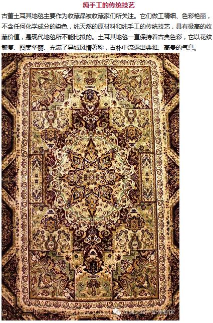 【土耳其】地毯 丝质图片八
