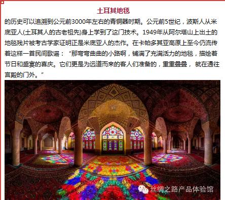 【土耳其】地毯 丝质图片一