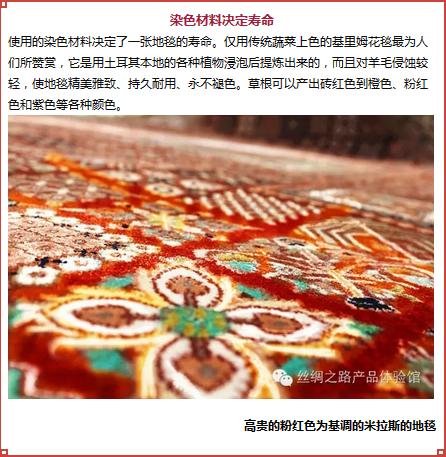 【土耳其】海狮皮地毯图片五