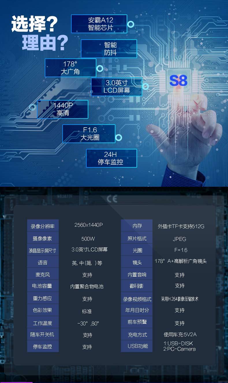 DG动感车夫S8行车记录仪A12停车监控1440P图片三