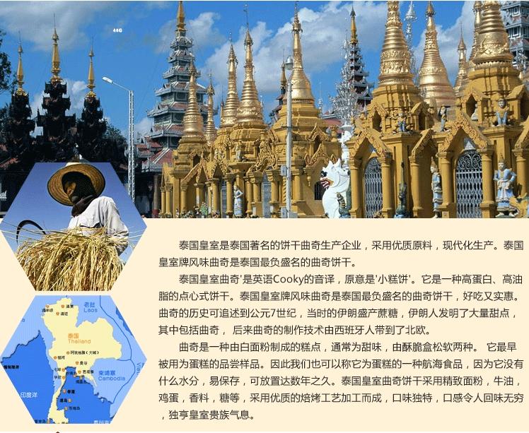 【泰国】皇室紫罗兰可可味华夫饼干100g图片二