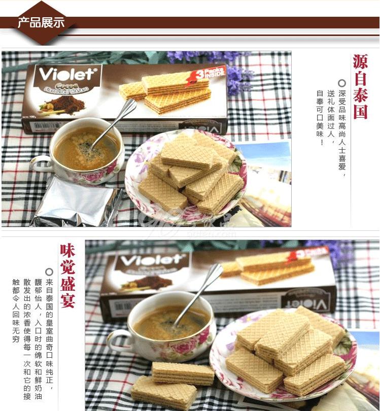 【泰国】皇室紫罗兰可可味华夫饼干100g图片三