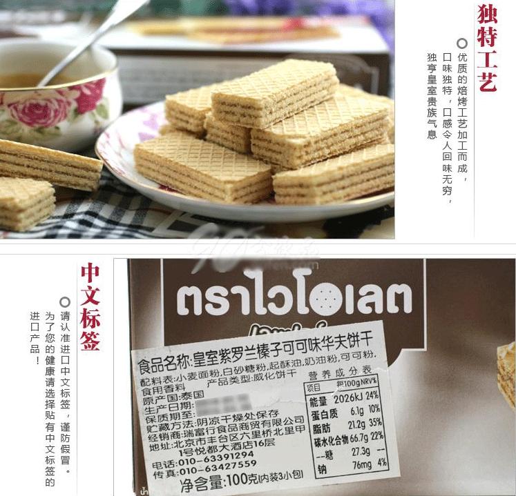 【泰国】皇室紫罗兰可可味华夫饼干100g图片四