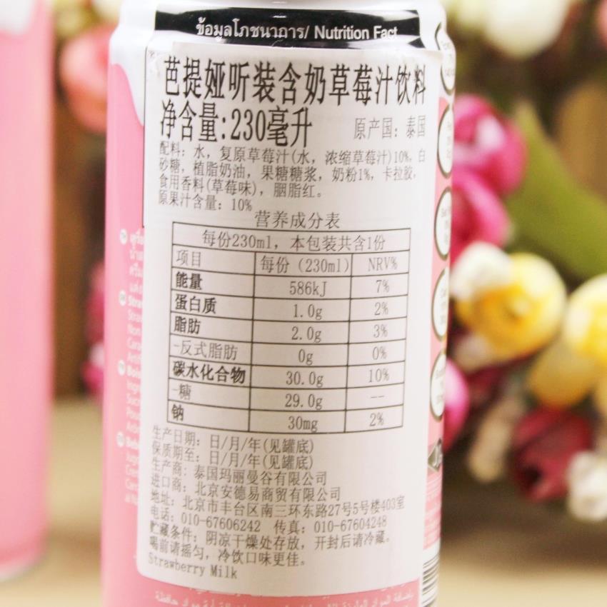 【泰国】芭提娅听装含奶草莓汁饮料图片二