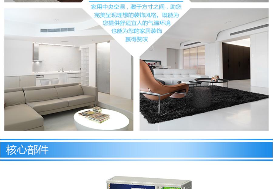 厂家直销   低价热批家用一拖多中央空调系列图片七
