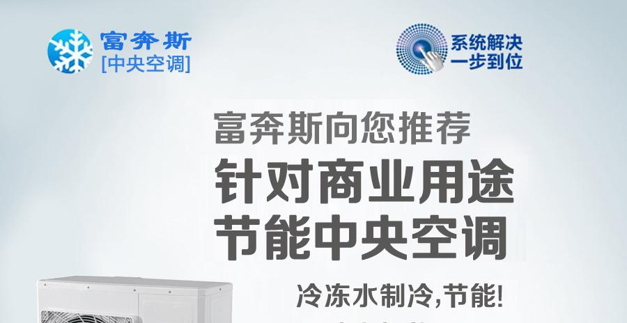 专业供应工厂商业一体化中央空调系列图片一