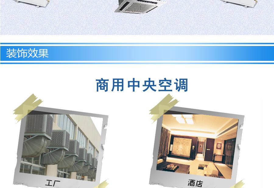 专业供应工厂商业一体化中央空调系列图片六