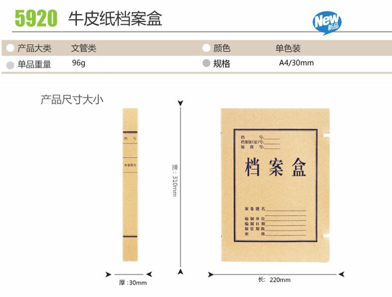 BM 3cm牛皮纸档案盒A4 档案盒纸制文件盒资料图片二