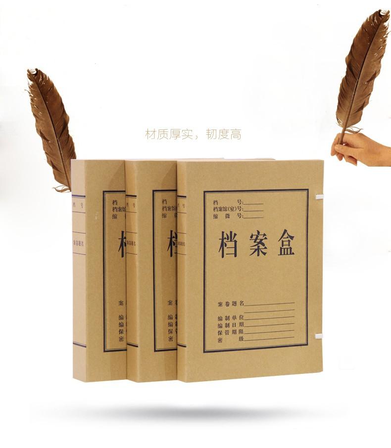 BM 3cm牛皮纸档案盒A4 档案盒纸制文件盒资料图片一