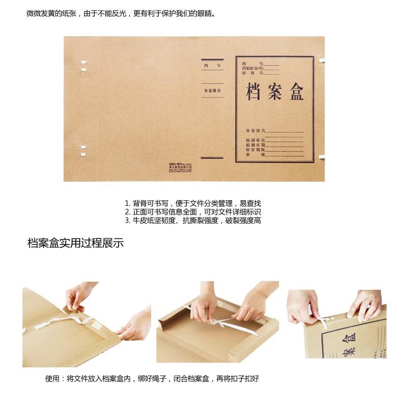 BM 3cm牛皮纸档案盒A4 档案盒纸制文件盒资料图片三