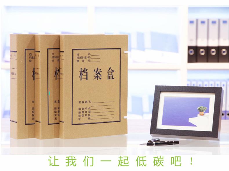 BM 3cm牛皮纸档案盒A4 档案盒纸制文件盒资料图片五