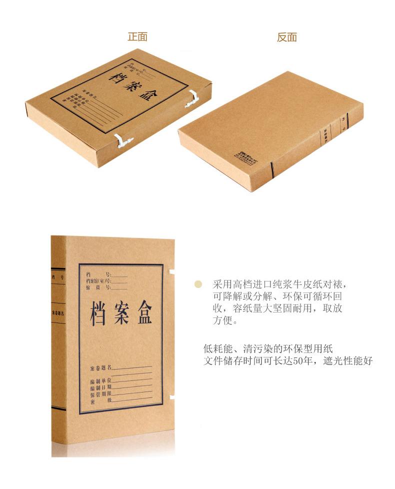 BM 3cm牛皮纸档案盒A4 档案盒纸制文件盒资料图片四