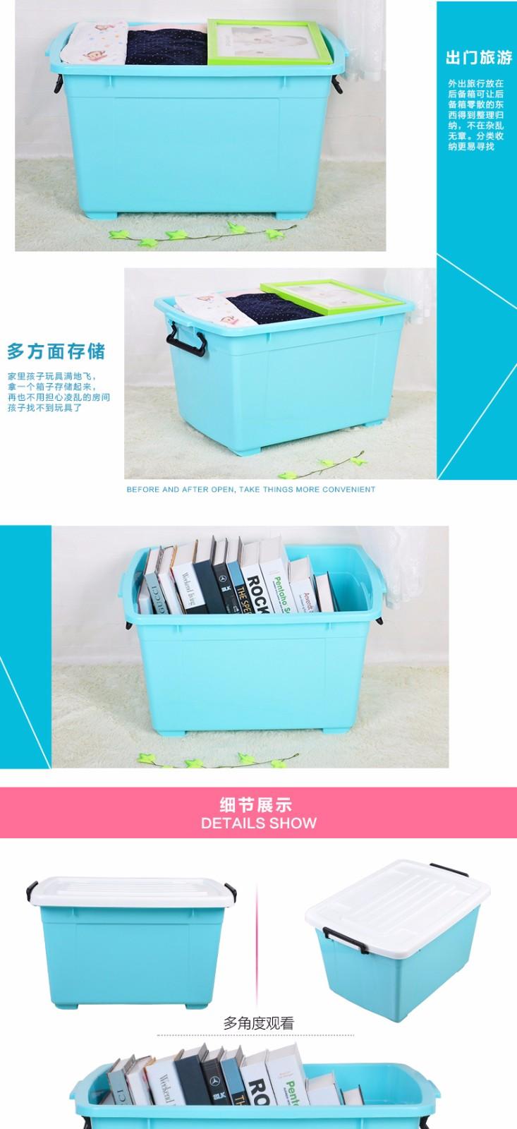 禧天龙塑料收纳箱大号储物盒子有盖衣物整理箱加厚玩具图片三