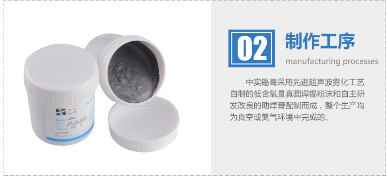 中实63/37锡膏(4号粉) 500g/瓶图片五