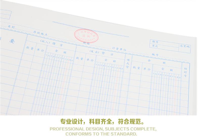 BM 进销存明细账册套装100张记帐本16开活页帐图片五