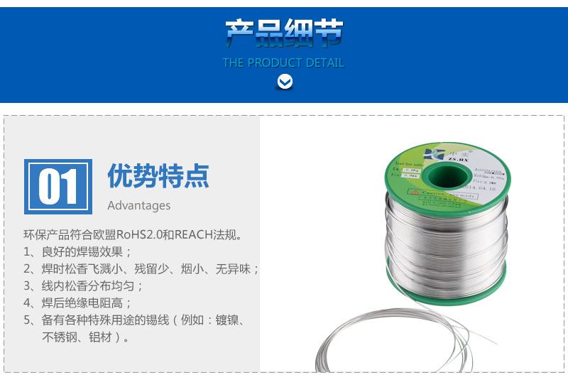中实环保无铅铝焊型锡线1.0mm 800g/卷图片四