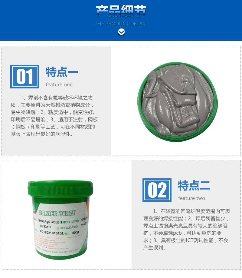 环保锡膏 无铅焊锡膏 Sn99Cu0.7Ag0.3图片三