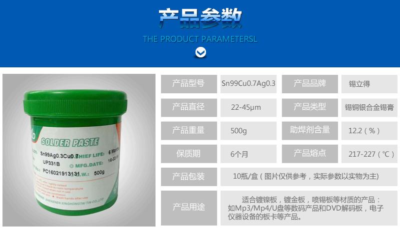 环保锡膏 无铅焊锡膏 Sn99Cu0.7Ag0.3图片二