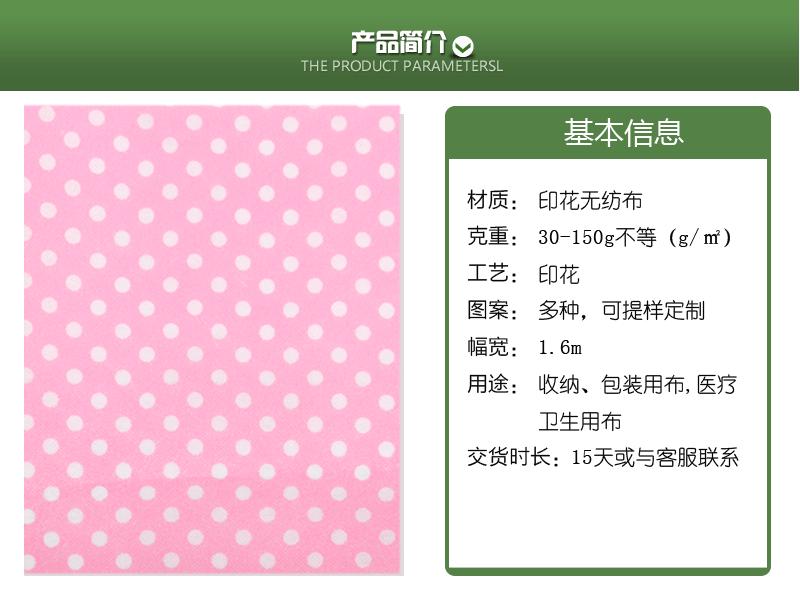 【团购】热轧印花无纺布图片三