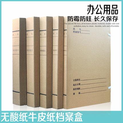 BM 无酸纸3.5cm档案盒牛皮会计人事档案盒图片一