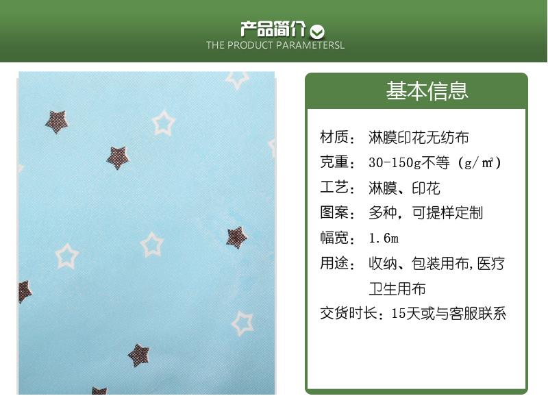 【团购】淋膜印花无纺布图片三