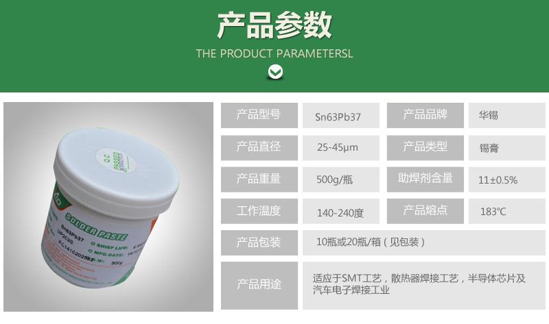 中温有铅锡膏(4号粉) #63/37 500g/瓶图片二
