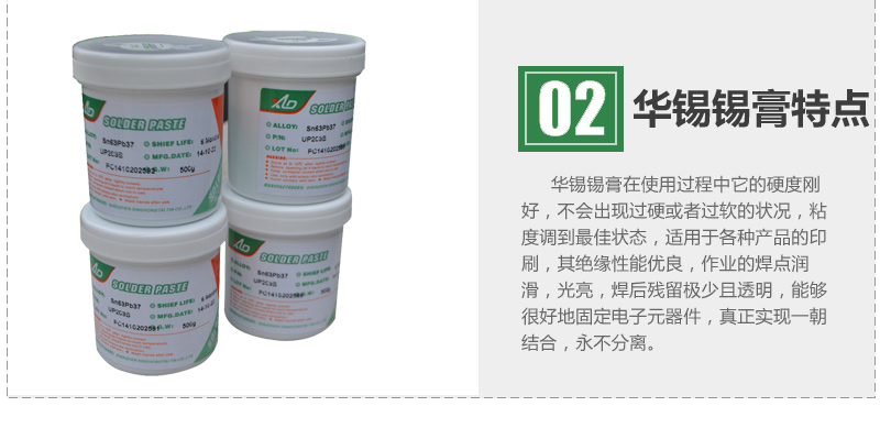 中温有铅锡膏(4号粉) #63/37 500g/瓶图片四