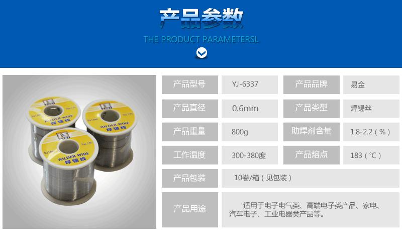 【厂家直销】易金有铅锡线 63%含锡0.6直径图片二