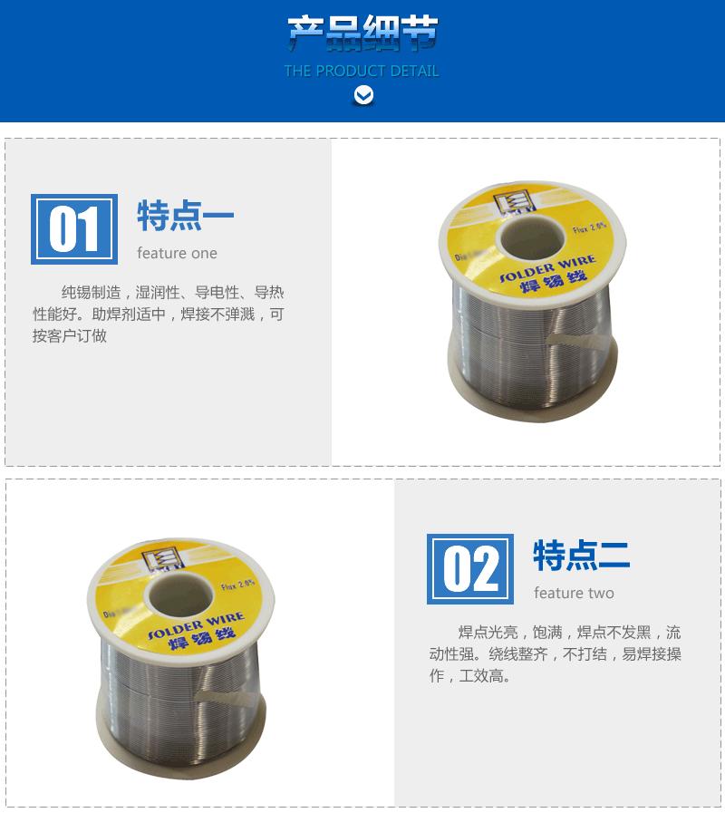 【厂家直销】易金有铅锡线 35%含锡图片二
