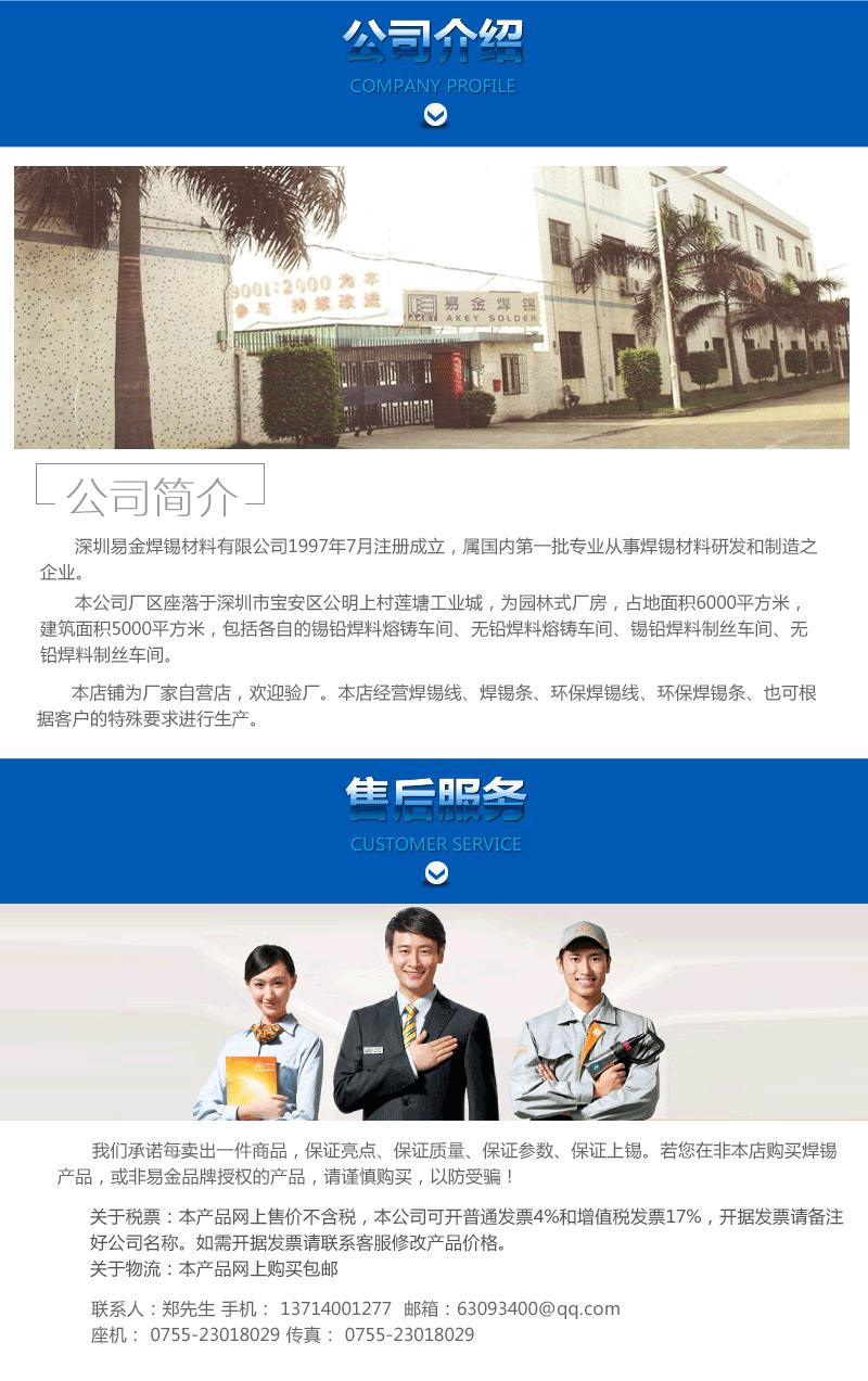 【厂家直销】易金有铅锡线 60%含锡图片五
