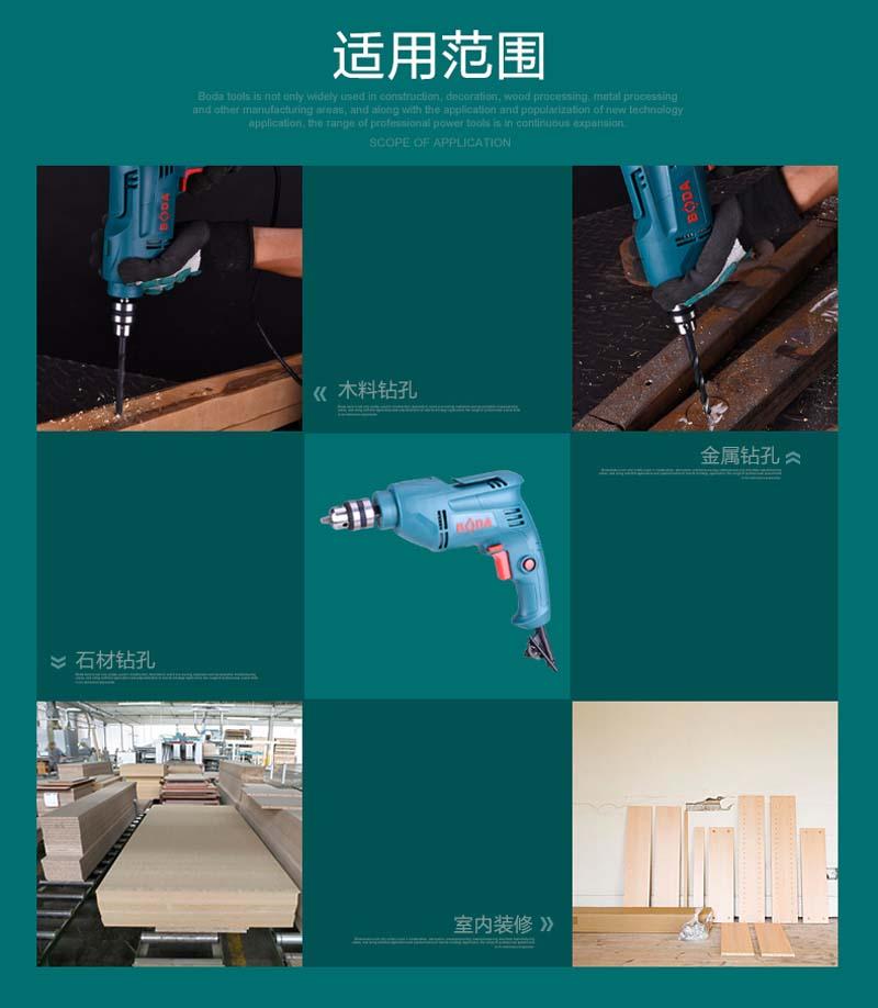博大D15-10手电钻家用多功能手钻电动螺丝刀图片三