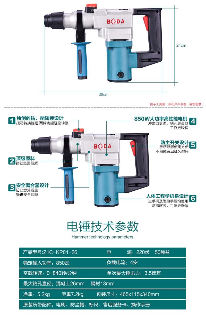 博大H1-26多功能电锤电镐两用 家用大功率冲击钻图片三