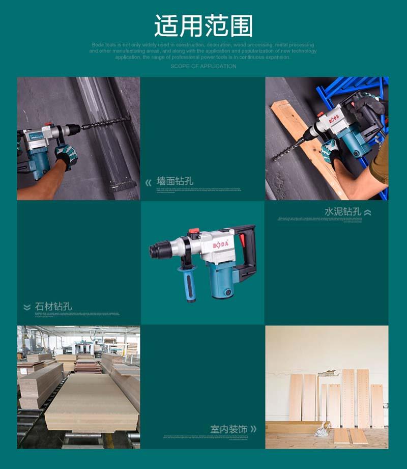 博大H1-26多功能电锤电镐两用 家用大功率冲击钻图片四
