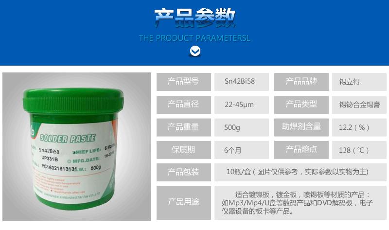 环保锡膏 批发  无铅焊锡膏Sn42/Bi58图片二