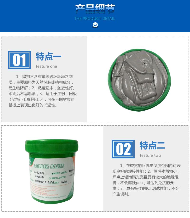 环保锡膏 批发  无铅焊锡膏Sn42/Bi58图片三