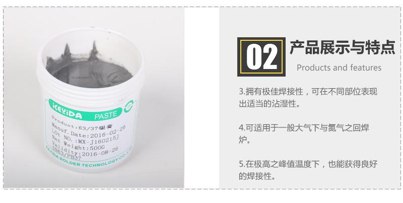 KEYIDA SN50/PB50(3号粉)有铅锡膏图片四