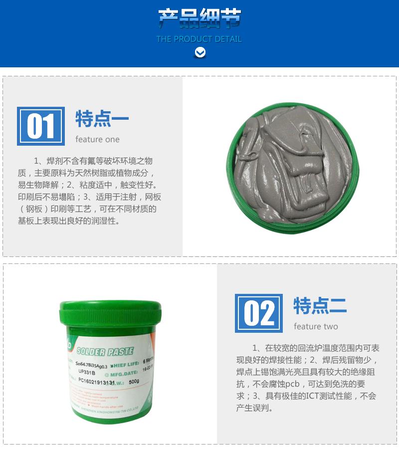 环保锡膏 无铅焊锡膏Sn64.7Bi35Ag0.3图片三