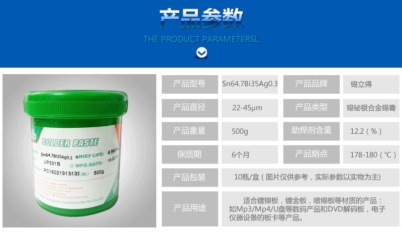 环保锡膏 无铅焊锡膏Sn64.7Bi35Ag0.3图片二