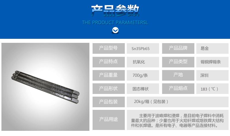 厂家直销 易金有铅锡条 Sn35Pb65图片二