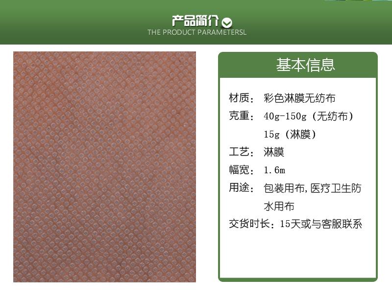 【团购】彩色淋膜无纺布 防水无纺布图片三