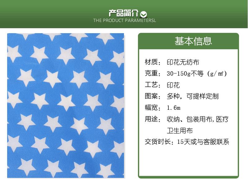 【团购】印花无纺布 PP彩色无纺布图片三