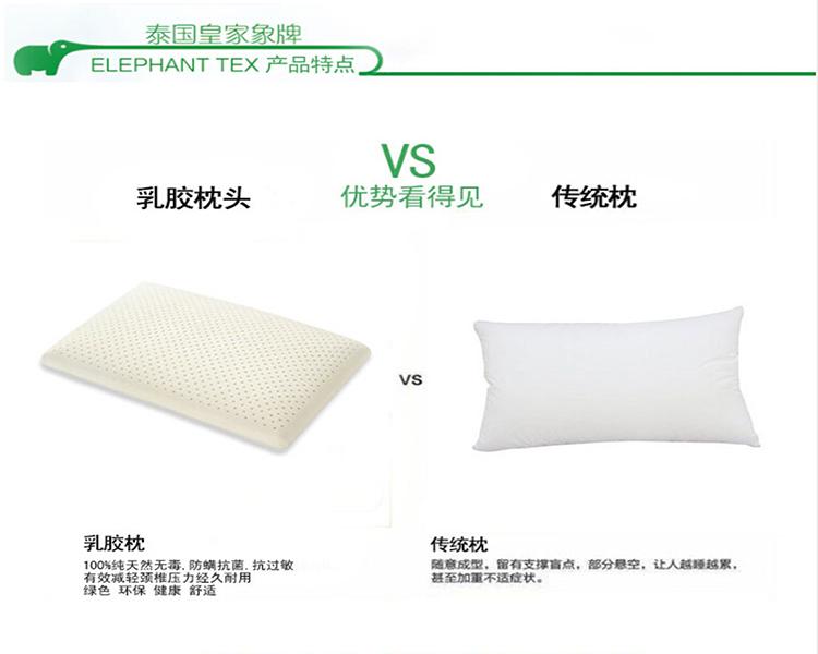 【泰国】皇家象牌天然乳胶基础枕图片二