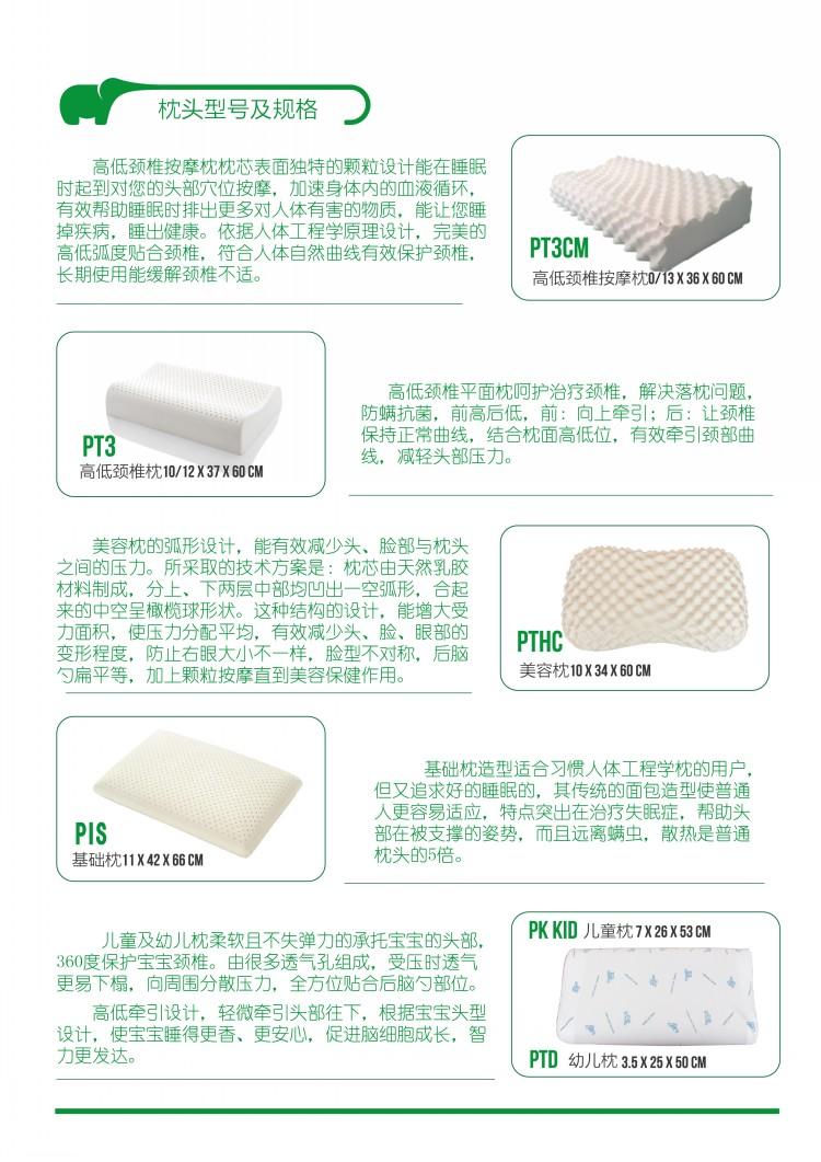 【泰国】皇家象牌天然乳胶基础枕图片三